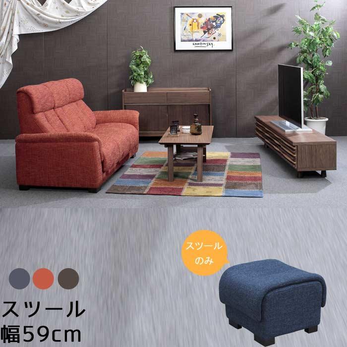 スツールオットマンのみ 幅59cm オットマン ファブリック オレンジ ネイビー ブラウン 1人掛け ミッドセンチュリー 北欧 モダン テイスト スタイリッシュ シンプル デザイン 高級感   ソファー