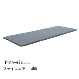 ファインエアー450 セミダブル マットレス シンプルなスタンダードモデル Fine-Air マット エアサスペンションマットレス【QSM-200】