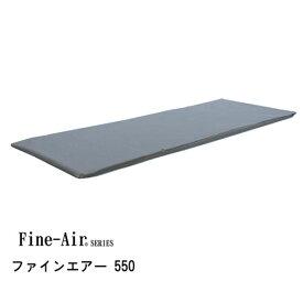 ファインエアー550 シングル マットレス ベッドマット シンプルなスタンダード上級モデル Fine-Air マット エアサスペンションマットレス【QSM-180】
