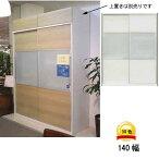 30色大型スライド食器棚幅140cmキッチンボードカラーオーダーmat-max140