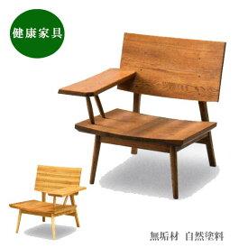 チェア リビング 椅子 片肘 オーク無垢材 オイル塗装 ソファ LDダイニングチェアとしても   ソファー【QSM-220】【2D】
