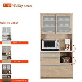 食器棚 幅99cm 高さ194.5cm 日本製 WOODY(ウッディ)シリーズ【地域限定ツーマン配送送料無料】【PR2】【QOG-30K】 t005-m041-【P1】【GYHC】