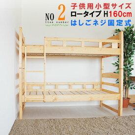 二段ベッド コンパクト 日本製 自然塗料 GOK ベッド ベット BED m016-2002-00468item-02 【QOG-80】