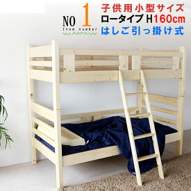 国産 コンパクト2段ベッド 2段ベット 二段ベッド 健康家具 送料無料 GOK ベッド ベット BED m016-2002-00468item-01 【QOG-80】【2D】