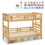 2段ベッドひのき超ロータイプ高さ150cmはしご固定ネジ式二段ベッドひのき桧檜日本製国産低い小さいちいさいミニ高品質で安いベット天然100%蜜蝋塗装蜜ろうワックスエコ健康ベッドベットBED