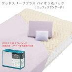 シングル用寝装品ベッド用グッドスリーププラスバイオ3点パック(洗濯ネット付き)フランスベッドベッドベットBED