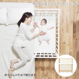 ベビー ベッド 添い寝ベッド  送料無料 そいねーる+move ベビーベッド 安全 P10 t005-m147-soinel-move【QSM-200】【2D】