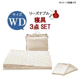 寝具3点セット(ベッドパット×1/ボックスシーツ×2)のみ WDサイズ ワイドダブル 150×200cm ホワイト系カラー[G2]【QST-140】