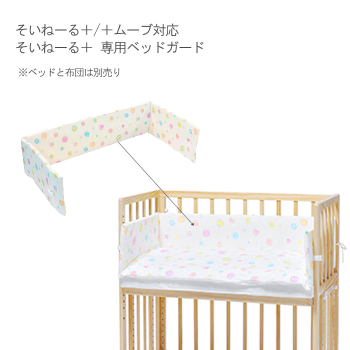 ベッドガード 赤ちゃんをごっつんから守るそいねーる+/+ムーブ対応専用ベッドガードのみ  安全 P10 ベビー布団