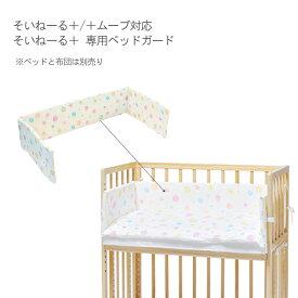 ベッドガード 赤ちゃんをごっつんから守るそいねーる+/+ムーブ対応専用ベッドガードのみ  安全 P10 ベビー布団 t005-m147-soinel-gard【QST-100】【JG】