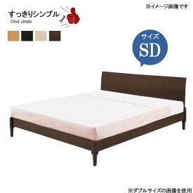 ベッドフレームのみ SDサイズ セミダブル 120×205cm レッグタイプ ナチュラル ウエンジ ウォールナット オフホワイト系 GMK[G2]【QOG-60】