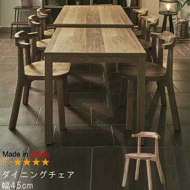 ダイニングチェア のみ 幅45cm 天然木 胡桃材 クルミ くるみ 柿渋塗装 日本製 国産品 送料無料椅子 ダイニングチェア チェア チェアー いす イス 椅子【QSM-220】【2D】