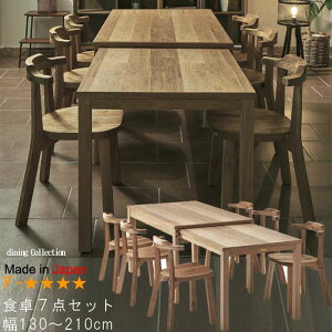 ダイニングセット 7点 幅130cm〜210cm テーブル×1、チェア×6 胡桃材 クルミ くるみ 柿渋塗装 日本製 国産品 地域限定開梱設置ダイニングテーブルセット ダイニングセット 食卓セット テーブル