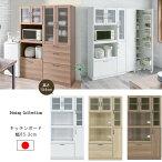 レンジ台レンジボード幅85.3cm高さ154cm一本立ち完成品食器棚ブラウンBRナチュラルNAホワイトWH日本製国産低め低いロータイプキッチン収納キッチンボードダイニングボード地域限定開梱設置送料無料