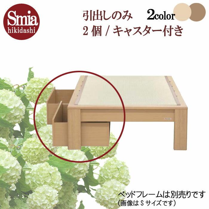 引出しのみ ナチュラル ブラウン キャスター付き 収納 寝具 便利 北欧 モダン デザイン 寝室 GOK
