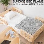 シングルベッドフレームのみツインベッド棚ありコンセント付き連結ベッド分割ベッド子供用大人用天然木パイン無垢親子ベッドすのこベッド下収納北欧モダンカントリーデザインナチュラルシンプル
