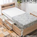 シングルベッドフレームのみ引き出し4杯チェスト収納ベッドシングルベッド棚・コンセント付きベッドすのこベッドシングルフレーム収納ベッド収納付きベッド木製ベッドナチュラルダークブラウン北欧カントリー