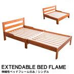 シングル伸長式ベッド天然木パイン無垢シングルベッドフレームのみすのこベッド無段階で好みのサイズに伸長ベッドすのこ木製伸張伸縮スノコ省スペースブラウンホワイト北欧モダンカントリーデザイン