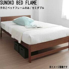 ベッドフレームのみ セミダブル ベッド ART-1980 小棚付きヘッドボードデザイン ウォールナット材【大型配送便 】 PR2 ベッド ベット BED 【QOG-60】【2D】