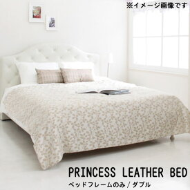 お姫様ベッド エレガンスな ダブル ベッド フレームのみ レザーベッド【大型配送便 】すのこベッド PR2 高級ホテルの様なゴージャス感 ホワイト ブラック 白家具 ベッド ベット BED 【QOG-60】【2D】