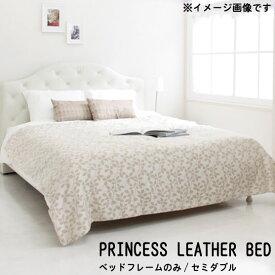 お姫様ベッド エレガンスな セミダブル ベッド フレームのみ レザーベッド【大型配送便 】すのこベッド PR2 高級ホテルの様なゴージャス感 ホワイト ブラック 白家具 ベッド ベット BED 【QOG-60】【2D】