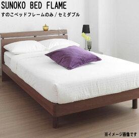 強度2倍 しっかりスノコ 耐荷重200kg セミダブルべッド ウォールナット頑丈すのこベッド 高さ2段階 フレームのみ【大型配送便 】すのこベッド PR2 木製ベッド ベット BED 【QOG-60】【2D】