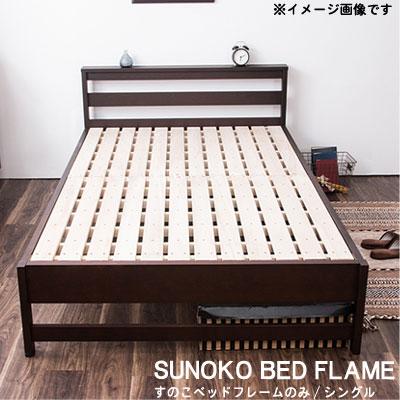 シングル ベッドフレームのみ 北欧調すのこベッド シングルべッド タモ天然木棚付きヘッドボード 布団で使える スノコベッド ベッド 木製ベッド 北欧ベッド 北欧 モダン カントリー デザイン ナチュラル シンプル 【QOG-60】
