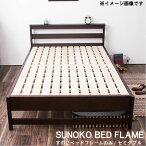 セミダブルベッドフレームのみ北欧調すのこベッドセミダブルべッドタモ天然木棚付きヘッドボード布団で使えるスノコベッドベッド木製ベッド北欧ベッド北欧モダンカントリーデザインナチュラルシンプル