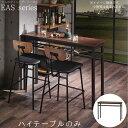 カウンターテーブル のみ 幅120cm スチール製 ブラック/ブラウン ハイテーブル スタイリッシュ シンプル カッコいい …
