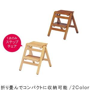 折り畳み式 2段チェア のみ 幅43cm 高さ46.5cm 小さな椅子 畳める椅子 ナチュラル ブラウン コンパクト 小さい椅子 シンプル 踏み台 子供用家具 北欧 モダン おしゃれ お洒落 かわいい カワイイ