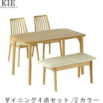 ダイニング4点セットナチュラルブラウン長方形テーブル120cm×1ベンチ90cm×1チェア×4ダイニングテーブルセットダイニングセット食事テーブルセットナチュラル北欧モダンシンプルデザインSOK開梱設置配送