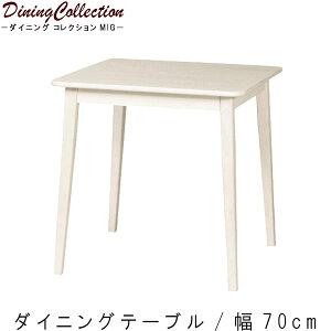 テーブル 1点のみ 幅70cm ホワイト 天然木 ラバーウッド 食卓テーブル ダイニングテーブル 食卓 カントリー アンティーク調 かわいい シンプル 北欧 おしゃれ お洒落 オシャレt002-m040-【QST-180