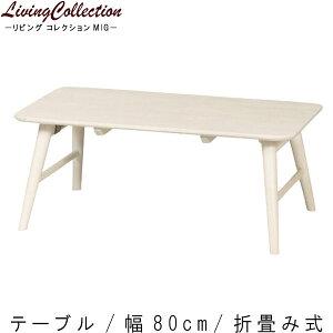 テーブル のみ 幅80cm 脚折り畳み式 ホワイト 天然木 ラバーウッド フォールディングテーブル カントリー アンティーク調 かわいい シンプル おしゃれ t002-m040-  リビングテーブル【QSM-160】