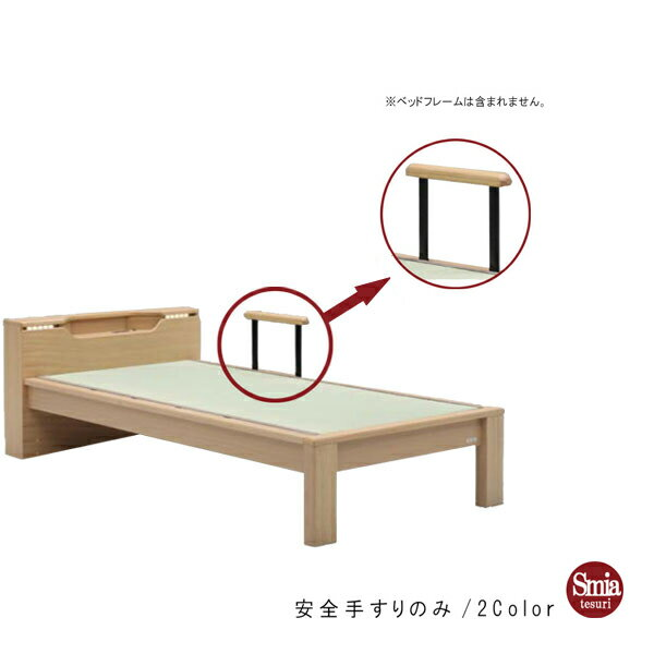 安全手すりのみ ナチュラル ブラウン 安全 手すり 便利 北欧 モダン デザイン 寝室 【送料無料】 GMK-hako 【QSM-100】