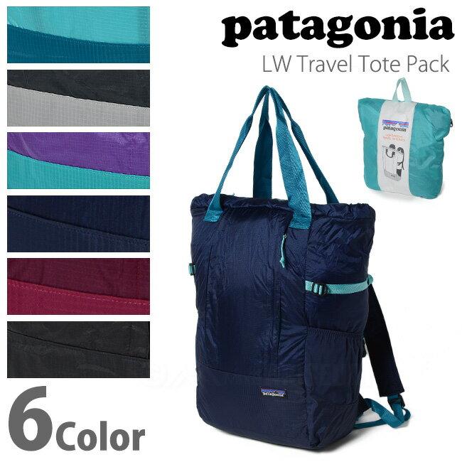 パタゴニア patagonia バッグ ライトウェイトトラベルトートパック 48808【送料無料】