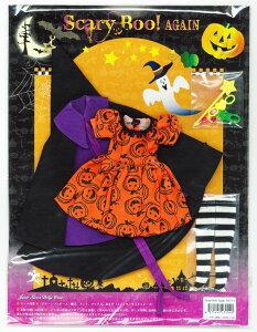 ドリーウェア『Scary Boo! AGAIN/カボチャ』コスチューム・アウトフィット・ネオブライス・ドール・カスタム・ハロウィン