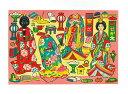【ヴィンテージ品/昭和レトロ】『きせかえ/美智子さま【B】』和風 レトロ コレクション 雑貨 おもちゃ ヴィンテージ