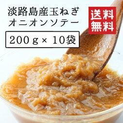 【淡路島の美味しい玉ねぎ】炒め玉ねぎ(オニオンレディー)レトルト。まとめ買いで送料無料