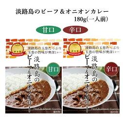 淡路島のビーフ&オニオンカレー180g【選べる甘口・辛口】