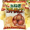 【淡路島の美味しい玉ねぎ】玉ねぎポテチ
