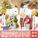 いか昆布&シャキット梅ちりめん 澤田食品の絶品ふりかけセット(各1個 80g)☆メール便送料無料☆