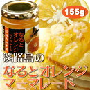 なるとオレンジマーマレード(155g)