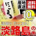 淡路島産登熟米「にこまる」10kg(5kg×2)【お米 10kg】☆ゆうパック送料無料※一部地域を除く☆