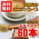 淡路島のオニオンスープスティックタイプ(60杯分)