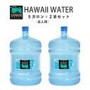 ハワイウォーター 5ガロン×2本セット(会社・お店などのお客様)ハワイウォーター5GAL空ボトルをお持ちのお客様【Hawaiiwater ハワイウォーター 超軟水 軟水 ピュアウォーター ウルトラピュアウォーター 海外名水】ディスペンサーをお持ちの方 会社・お店など法人のお客様用