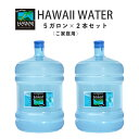 ハワイウォーター 5ガロン×2本セット(ご自宅用のお客様)ハワイウォーター5ガロンの空ボトルをお持ちのお客様【Hawaiiwater ハワイウォーター 超軟水 軟水 水 ピュアウォーター ウルトラピュ