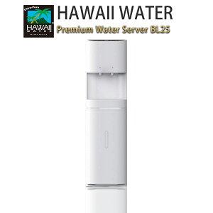 【スタイリッシュでおしゃれ】プレミアムウォーターサーバー BL25 本体【ウォーターサーバー 本体 Hawaiiwater ハワイウォーター おすすめ オススメ 人気 おしゃれ お洒落 スタイリッシュ 床置