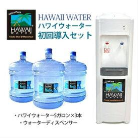 【初回導入セット】ウォーターサーバー&ハワイウォーター 5ガロン×3本のセット【ウォーターサーバー 本体 セット おすすめ Hawaiiwater ハワイウォーター 超軟水 軟水 ピュアウォーター ウルトラピュアウォーター 純度99% 海外名水】