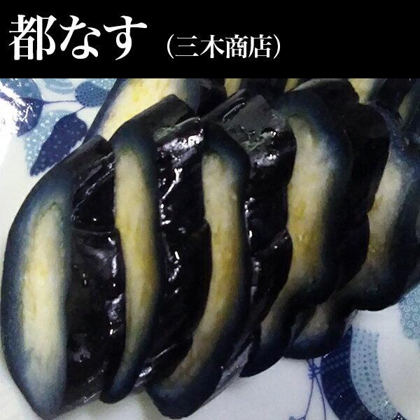 都なす 2本入(三木商店)【都なす/都ナス/都茄子/なす/ナス/茄子】