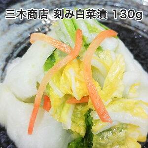 刻み白菜漬(三木商店)【漬物/漬け物/白菜/刻み/ポイント消化】